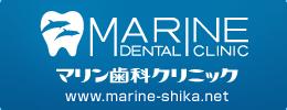 マリン歯科クリニックオフィシャルサイト