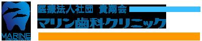 医療法人社団貴翔会 マリン歯科クリニック