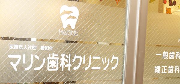 当院のエントランスです。イルカのロゴを目印にお越しください。
