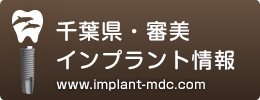 千葉県・審美インプラント情報